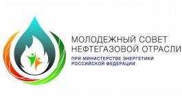Александр Новакподписал приказ о создании Молодежного совета нефтегазовой отрасли