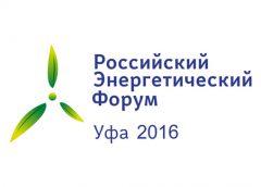 Российский энергетический Форум 2016