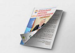 Читайте в «Региональная энергетика и энергосбережение» №4