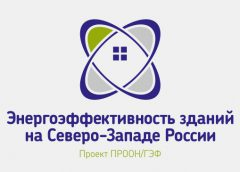 Энергоэффективность зданий на Северо-Западе России