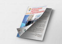 Читайте в «Региональная энергетика и энергосбережение» 5/2016