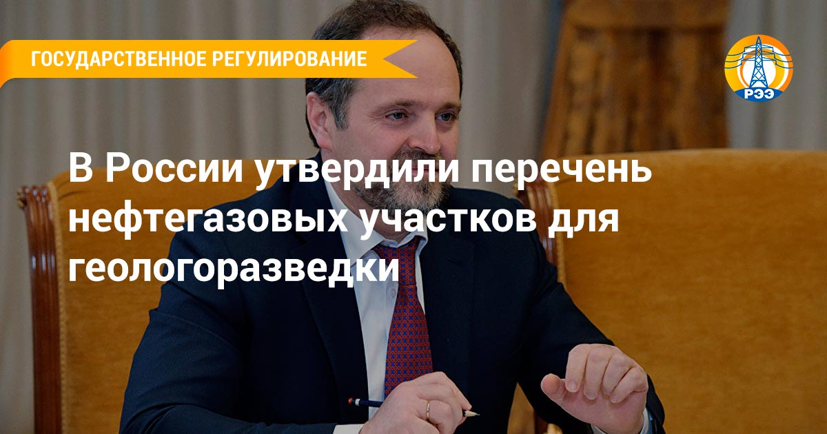 В России утвердили перечень нефтегазовых участков для геологоразведки РЭЭ
