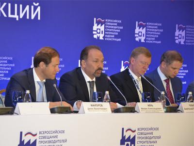 Всероссийское совещание производителей строительных материалов, изделий и конструкций