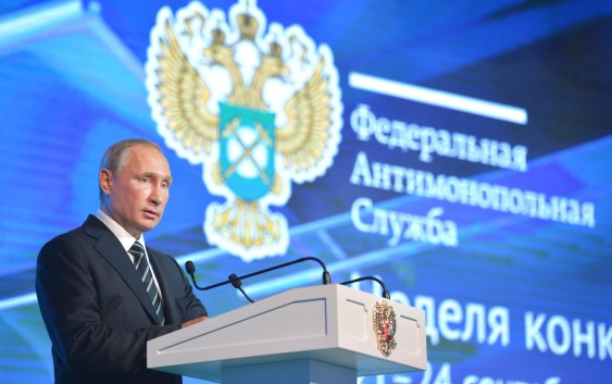 Форум ФАС «Неделя конкуренции в России»