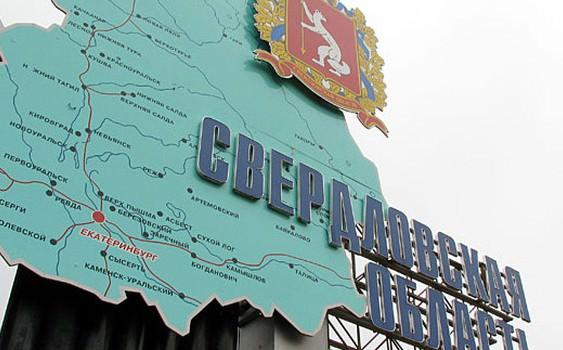 Специалисты из Свердловской области предложили создавать региональных операторов учета коммунальных ресурсов