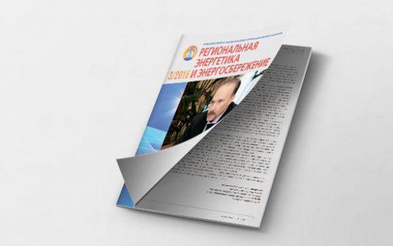 Вышел в свет номер 3/2016 журнала «Региональная энергетика и энергосбережение»!