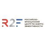 Российско-французский центр по энергоэффективности