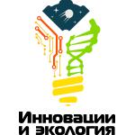 Инновации и экология