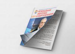 «Региональная энергетика и энергосбережение» №6/2016