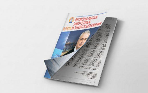 Ю.Н. Федоров. Государственная поддержка энергоэффективности