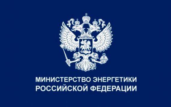 Минэнерго и Минфин РФ определили перечень пилотных проектов по НДД