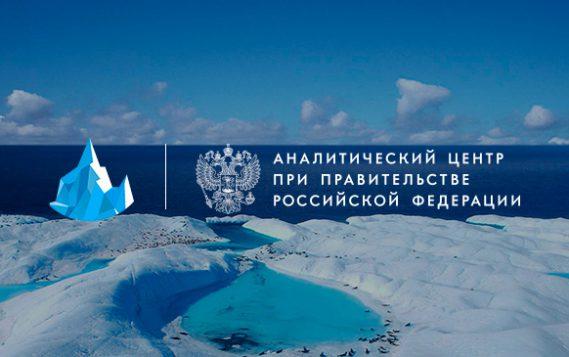 Аналитический центр при Правительстве РФ выступит официальным партнером Международной конференции «Арктика-2017»
