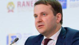 Глава МЭР назвал условия возвращения экономики к росту в 2%