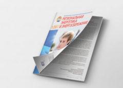 Читайте в журнале «Региональная энергетика и энергосбережение» №1/2017