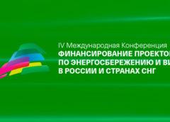 Финансирование проектов по энергосбережению и ВИЭ в России и странах СНГ