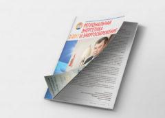 Читайте в журнале «Региональная энергетика и энергосбережение» №2/2017