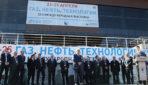 Мероприятия Российского Нефтегазохимического Форума