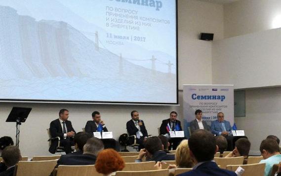 В Москве обсудили перспективы использования композитных материалов в энергетике