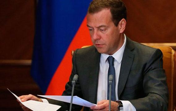 Медведев проведет совещания по расходам бюджета на 2018-2020 годы