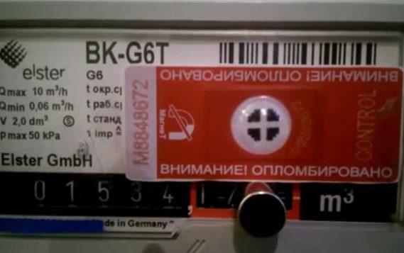 Воров газа вычислят по наклейкам на счетчиках