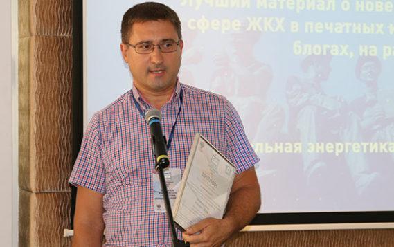 Журнал «Региональная энергетика и энергосбережение» победил в Конкурсе СМИ «Созидание и развитие»