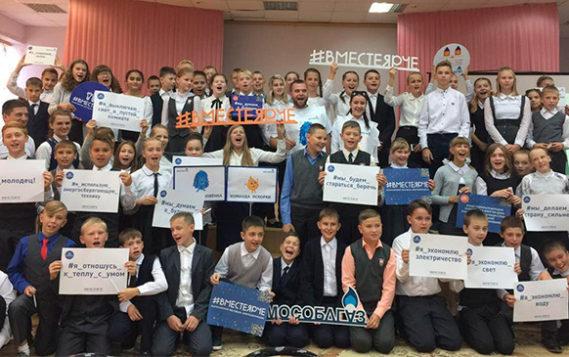 В Московской области проходят масштабные мероприятия в рамках Всероссийского фестиваля энергосбережения #ВместеЯрче