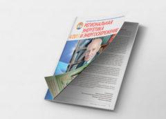 Читайте в журнале «Региональная энергетика и энергосбережение» №4/2017