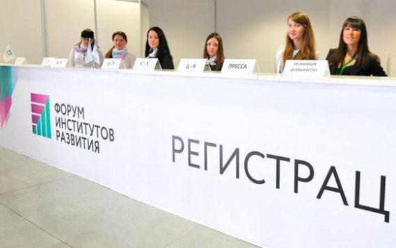 «Форум институтов развития»