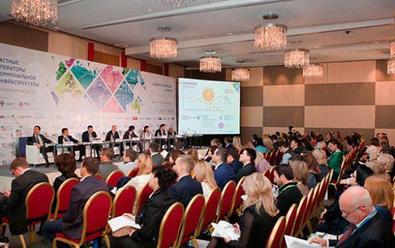IV Общероссийский форум «Частные операторы коммунальной инфраструктуры»