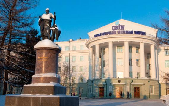 Ведущие образовательные центры северной части России примут участие в работе Международной конференции «Арктика-2018»