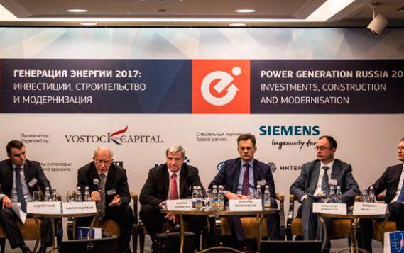 II Ежегодная конференция и выставка «Генерация энергии 2017: инвестиции, строительство и модернизация»