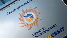 «Мосэнергосбыт» оспорит решение ФАС о «накрученных» счетах за неучтенную энергию