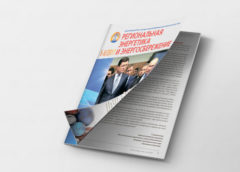 Вышел новый выпуск журнала «Региональная энергетика и энергосбережение» №5-6/2017