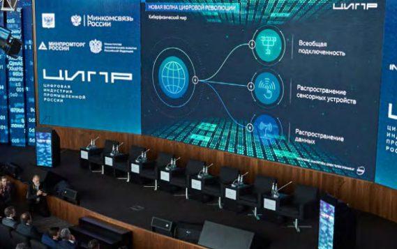 Конференция ЦИПР-2018 пройдет в Иннополисе 6-8 июня 2018 года