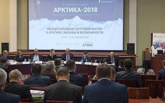 В Москве состоялась III Международная конференция «Арктика 2018»