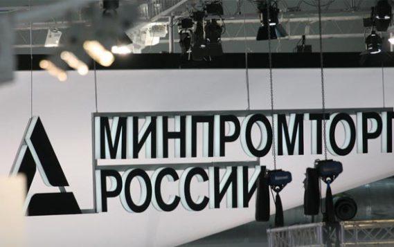 Минпромторг России оказывает официальную поддержку Конференции «Арктика-2018»