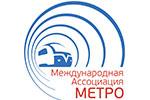 Международная Ассоциация Метро