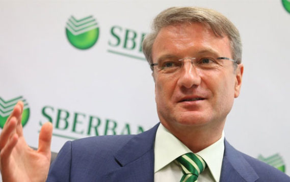 Греф заявил о необходимости эффективного освоения денег в рамках модернизации энергетики