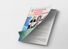 Читайте в журнале «Региональная энергетика и энергосбережение» №2/2018