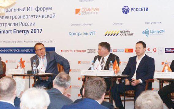 III Федеральный ИТ-форум электроэнергетической отрасли России «Smart Energy 2018»