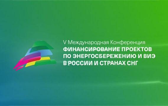 В Москве прошло заседание комитета конференции «Финансирование проектов по энергосбережению и ВИЭ»