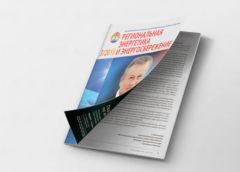 Читайте в журнале «Региональная энергетика и энергосбережение» №3/2018