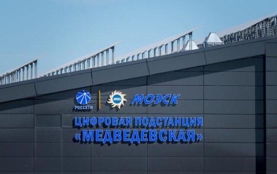 В «Сколкове» заработала первая в московском регионе цифровая электроподстанция