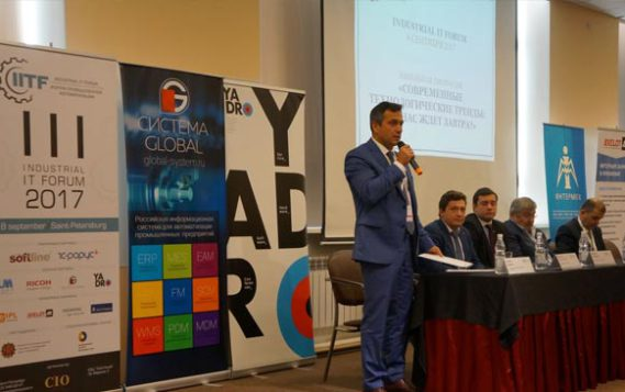 IV Форум промышленной автоматизации Industrial IT Forum