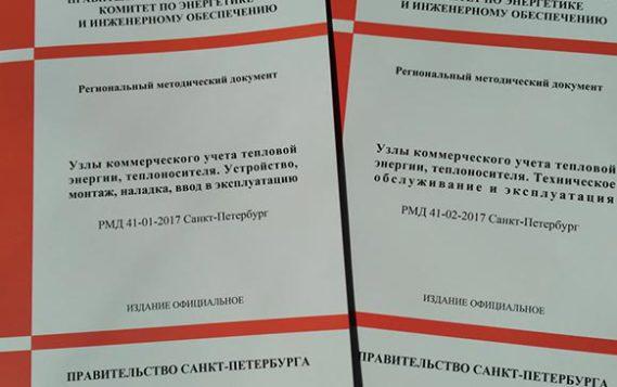 Санкт-Петербург объединяет усилия для обеспечения достоверного учета тепловой энергии
