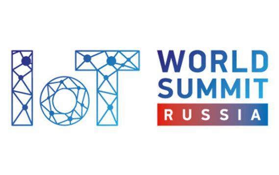 IoT World Summit Russia в Казани