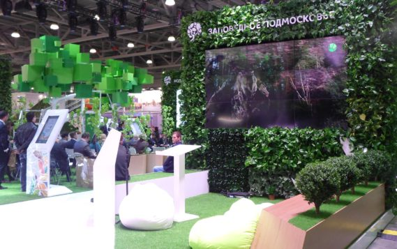 Международная выставка-форум наилучшихдоступных технологий «ГРИНТЕХэкспо»