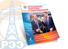 Читайте в свежем выпуске «Региональная энергетика и энергосбережение» №3/2019