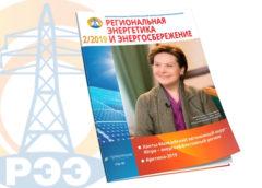 Читайте в свежем выпуске «Региональная энергетика и энергосбережение» №2/2019