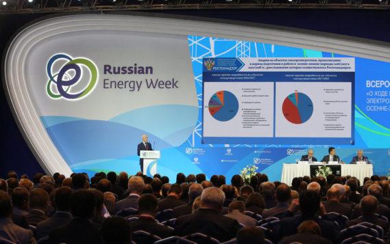 Международный форум «Российская энергетическая неделя»